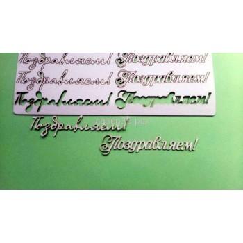 Чипборд набор надписей ПОЗДРАВЛЯЕМ