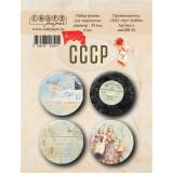 Скрапфишки CraftPaper СССР