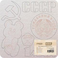Набор чипборда CraftPaper СССР