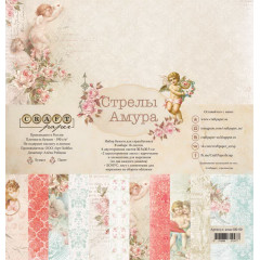 Набор бумаги для скрапбукинга CraftPaper СТРЕЛЫ АМУРА 30х30см