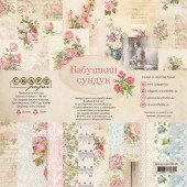 Набор бумаги для скрапбукинга CraftPaper БАБУШКИН СУНДУК 20х20см