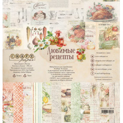 Набор бумаги для скрапбукинга CraftPaper ЛЮБИМЫЕ РЕЦЕПТЫ 30х30см