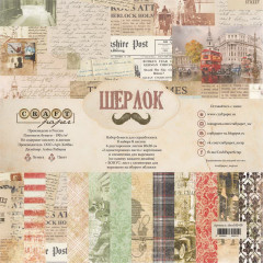 Набор бумаги для скрапбукинга CraftPaper ШЕРЛОК 20х20см