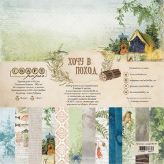 Набор бумаги для скрапбукинга CraftPaper ХОЧУ В ПОХОД 20х20см
