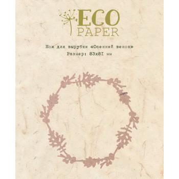 Нож для вырубки EcoPaper ОСЕННИЙ ВЕНОК