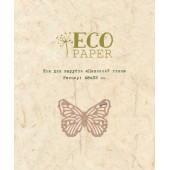 Нож для вырубки EcoPaper ПАВЛИНИЙ ГЛАЗ