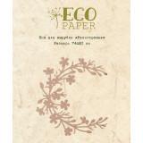 Нож для вырубки EcoPaper РАЗНОТРАВЬЕ