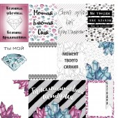Лист бумаги для скрапбукинга Фабрика Декора BRILLIANT 30х30см карточки