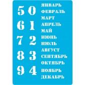 Трафарет Фабрика Декора ВЕЧНЫЙ КАЛЕНДАРЬ