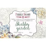 Набор открыток для раскрашивания акварелью Фабрика Декора SHABBY GARDEN