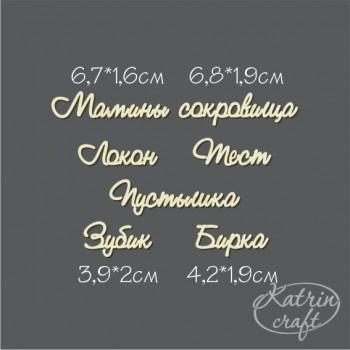 Чипборд Katrin craft НАДПИСИ НАБОР МАМИНЫ СОКРОВИЩА №1 мини
