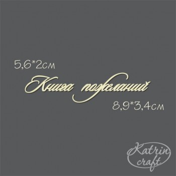 Чипборд Katrin craft НАДПИСЬ КНИГА ПОЖЕЛАНИЙ №15