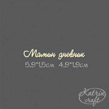 Чипборд Katrin craft НАДПИСЬ МАМИН ДНЕВНИК №1 мини