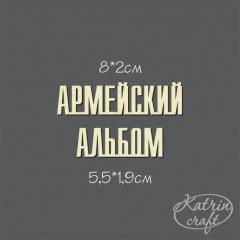 Чипборд Katrin craft НАДПИСЬ АРМЕЙСКИЙ АЛЬБОМ