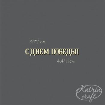Чипборд Katrin craft НАДПИСЬ С ДНЕМ ПОБЕДЫ для открыток