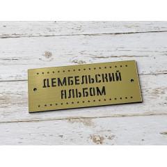 Бирочка из пластика LeoMammy ДЕМБЕЛЬСКИЙ АЛЬБОМ №1 цвет золотой (7,8см)