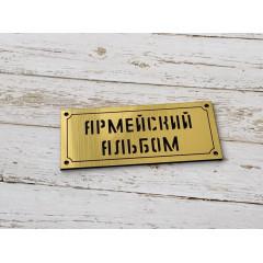 Бирочка из пластика LeoMammy АРМЕЙСКИЙ АЛЬБОМ цвет золотой (7,8см)