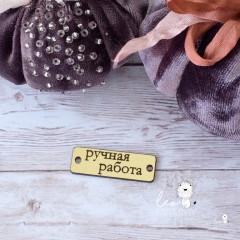 Бирочка из пластика LeoMammy РУЧНАЯ РАБОТА цвет золотой (1х3 см)