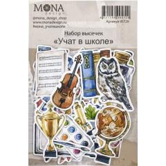 Набор высечек для украшения MoNa design УЧАТ В ШКОЛЕ