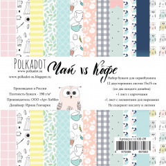 Набор бумаги для скрапбукинга Polkadot ЧАЙ VS КОФЕ 15х15см