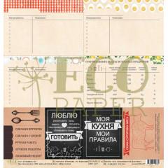 Лист бумаги для скрапбукинга EcoPaper КАРТОЧКИ коллекция Завтрак на веранде 30х30см