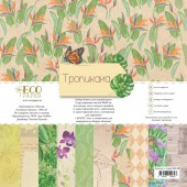 Набор бумаги для скрапбукинга EcoPaper ТРОПИКАНА 20х20см