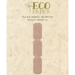 Нож для вырубки EcoPaper БИЛЕТИКИ