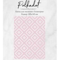 Папка для тиснения Polkadot ГЕОМЕТРИЯ