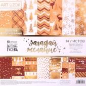 Бумага набор Artuzor с фольгированием Загадай желание 20х20 см 14 листов Новый (распродажа)