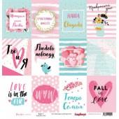 Лист бумаги для скрапбукинга Scrapberry's КАРТОЧКИ 1 коллекция История нашей любви 30х30см