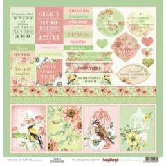 Лист бумаги для скрапбукинга Scrapberry's КАРТОЧКИ 2 коллекция Разрисованная Вуаль 30х30см