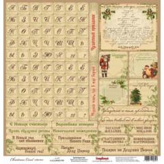 Лист бумаги для скрапбукинга Scrapberry's АЛФАВИТ коллекция Ночь перед Рождеством 30х30см