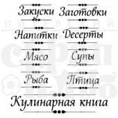 Набор штампов Питерского Скрапклуба КУЛИНАРНАЯ КНИГА