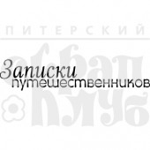 Штамп Питерского Скрапклуба ЗАПИСКИ ПУТЕШЕСТВЕННИКОВ