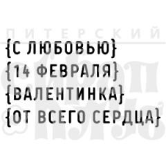 Набор штампов Питерского Скрапклуба 14 февраля
