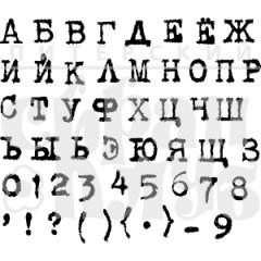 Набор штампов Питерского Скрапклуба АЛФАВИТ ПЕЧАТНАЯ МАШИНКА 7мм