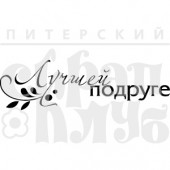 Штамп Питерского Скрапклуба ЛУЧШЕЙ ПОДРУГЕ