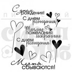 Набор штампов Питерского Скрапклуба С ДНЕМ РОЖДЕНИЯ