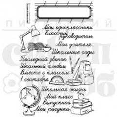 Набор штампов Питерского Скрапклуба НАБОР ВЫПУСКНОЙ