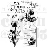 Набор штампов Питерского Скрапклуба ВКУС ЛЕТА