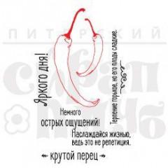 Набор штампов Питерского Скрапклуба ПЕРЧИКИ