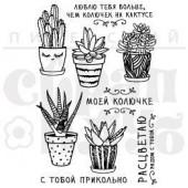 Набор штампов Питерского Скрапклуба ИЗ ЖИЗНИ КОЛЮЧЕК
