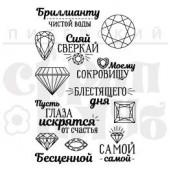 Набор штампов Питерского Скрапклуба БРИЛЛИАНТУ ЧИСТОЙ ВОДЫ