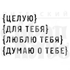 Набор штампов Питерского Скрапклуба НАБОР ДЛЯ ТЕБЯ