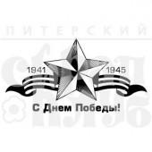 Штамп Питерского Скрапклуба С ДНЕМ ПОБЕДЫ! 1