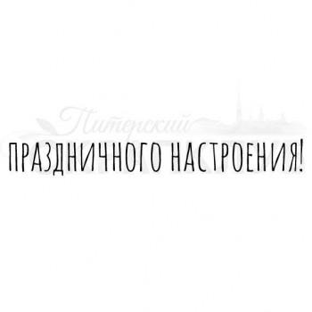 Штамп Питерского Скрапклуба ПРАЗДНИЧНОГО НАСТРОЕНИЯ