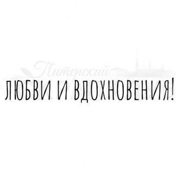Штамп Питерского Скрапклуба ЛЮБВИ И ВДОХНОВЕНИЯ