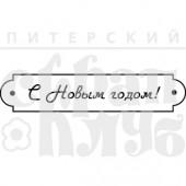 Штамп Питерского Скрапклуба С НОВЫМ ГОДОМ в рамочке