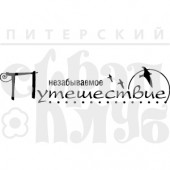 Штамп Питерского Скрапклуба НЕЗАБЫВАЕМОЕ ПУТЕШЕСТВИЕ
