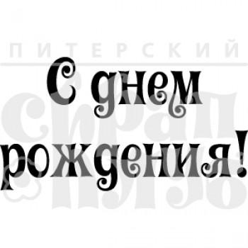 Штамп Питерского Скрапклуба С ДНЕМ РОЖДЕНИЯ